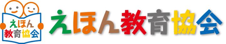 対話式絵本読み聞かせ_えほん教育協会_浜島代志子